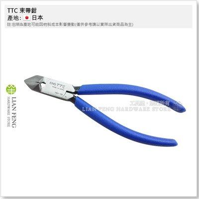 【工具屋】*含稅* TTC 束帶鉗 KBN-150 角田 150mm 斜口鉗 束帶切斷幅8mm 切剪 配線 束線帶 日本