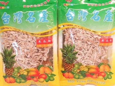 美元木瓜絲   買10送1(口味可混合)   #蜜餞#酸鹹甜