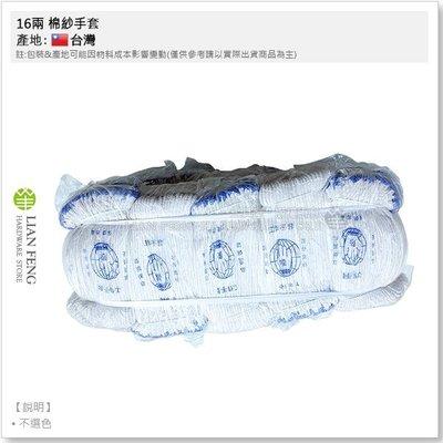 【工具屋】16兩 棉紗手套 一件10打裝 工作 手套 12雙 多用途 搬運 耐磨 耐用 作業手套 烤肉 不選色 台灣製