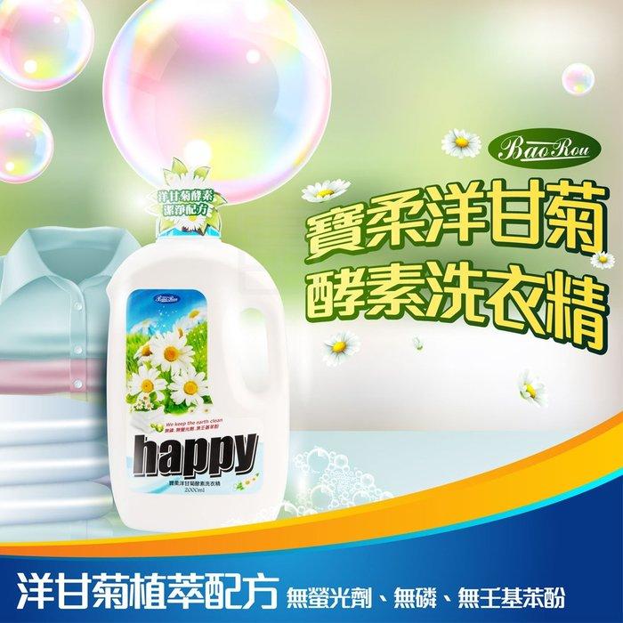 寶柔洋甘菊酵素洗衣精2L (8入組)