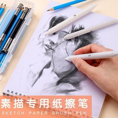 hello小店-6支裝紙筆素描紙擦筆套裝美術專業學生用繪畫工具高光涂抹新聞紙紙檫筆擦紙筆#畫筆#水彩筆#畫畫用品#