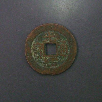 a0754,清朝,光緒通寶新疆紅錢,新十,重約 4.5克。