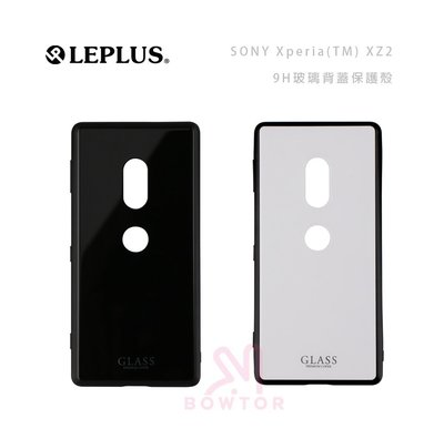 光華商場。包你個頭【ILEPLUS】Sony Xperia XZ2 9H 玻璃 防摔 手機保護殼 高質感