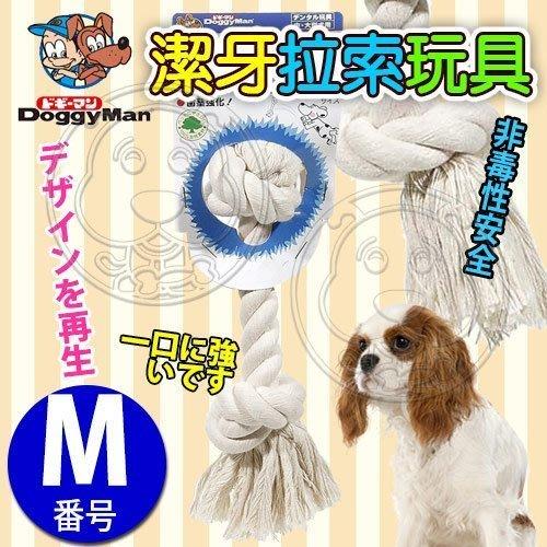 【🐱🐶培菓寵物48H出貨🐰🐹】DoggyMan》寵物自然素材棉質潔牙拉索玩具-M號27cm 特價230元