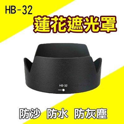 團購網@Nikon 尼康 HB-32 遮光罩 蓮花型 D7000 D7200 D90 可反扣 18-105 18-140