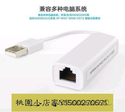 USB轉RJ45有線網卡小米盒子S專用小米盒子3 增強版 網路線網卡轉換器USB電腦筆記本桌機win7win10-桃園小鋪可開發票
