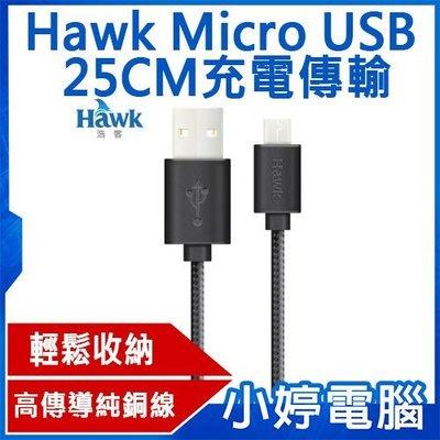 【小婷電腦*傳輸】全新 Hawk Micro USB充電傳輸線-25CM(黑)HMU025BK