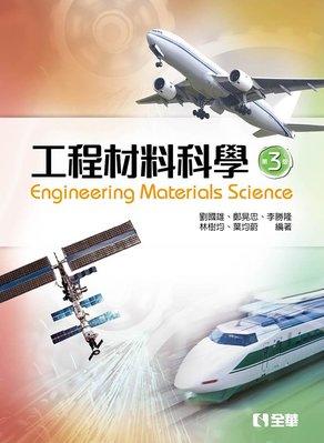 益大資訊~工程材料科學 3 e ISBN:9789864634064 0561502