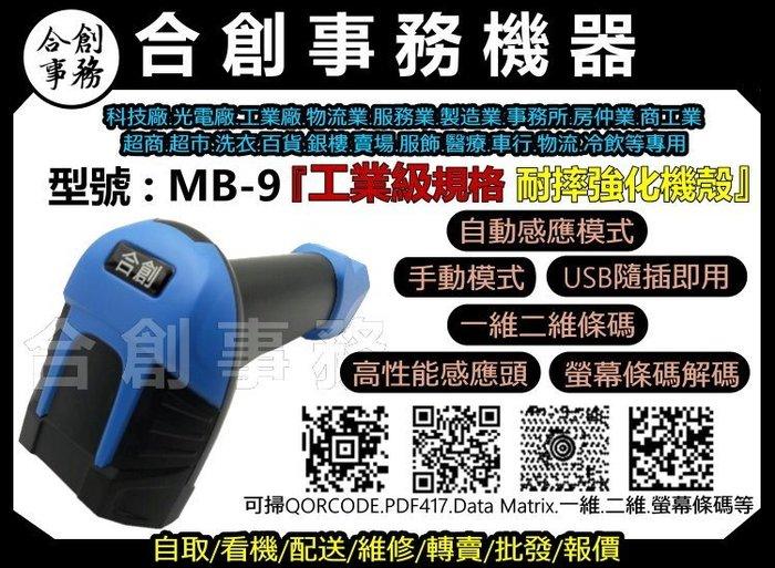 【合創事務機器】『工業最高規格/掃螢幕』『MB-9自動感應掃描』QR 一維 二維條碼 條碼掃描器 掃描器 條碼槍 掃描槍