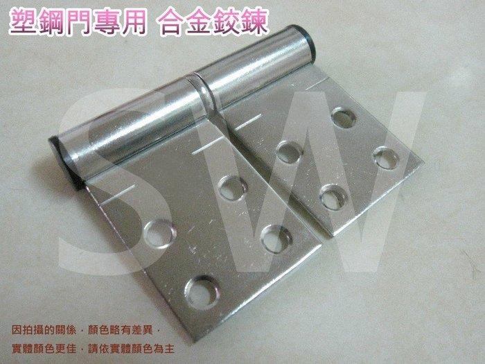 HI002 合金塑鋼門專用鉸鏈 2mmX35mm 合金鉸鍊(單片售價)鍍鎳後鈕 兩用丁雙 附螺絲 廁所門活 台灣製