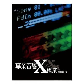 【7折出清全省最低價】音樂人必備 專業音響X檔案(新版)原價500元/特價350