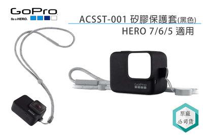 《視冠高雄》下殺出清 全新裸裝 GOPRO ACSST-001 矽膠護套 含掛繩 HERO7 /6 / 5 適用 公司貨