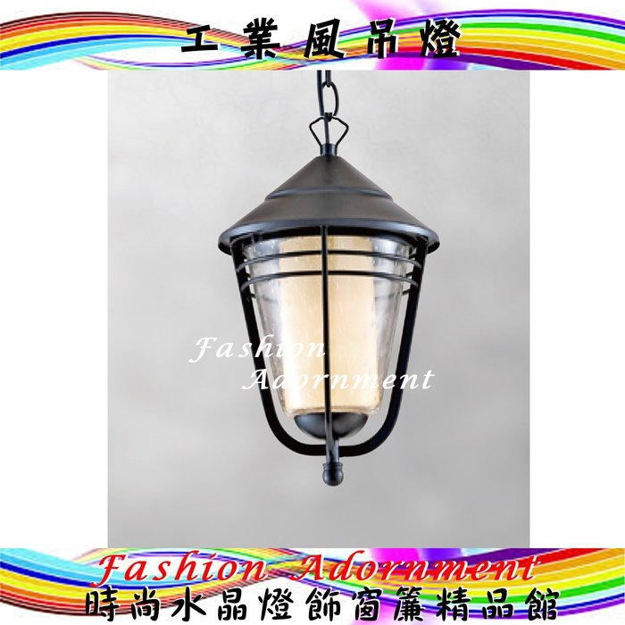 時尚水晶燈飾精品館-工業風復刻版吊燈MH-S60836現貨出清價690元