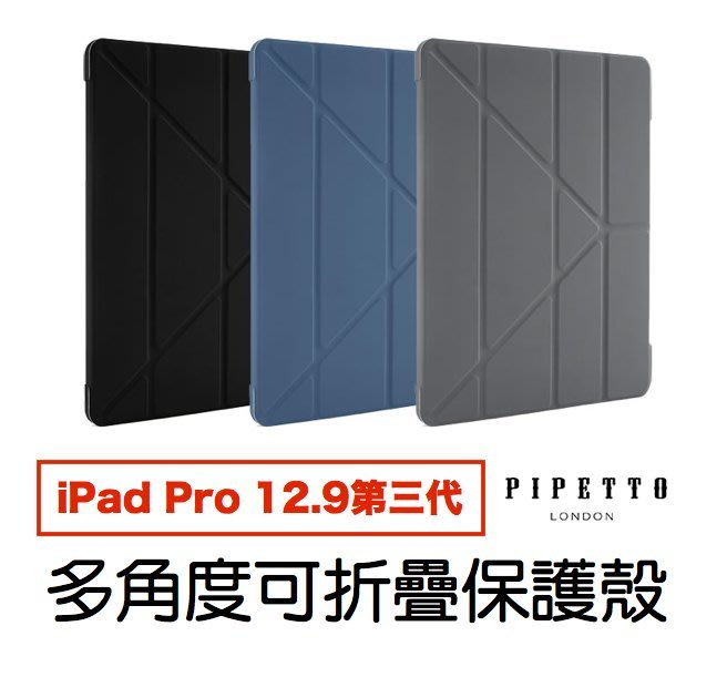Pipetto Origami Apple iPad Pro 12.9吋(2018) 多角度可折疊保護套(支援智慧喚醒)