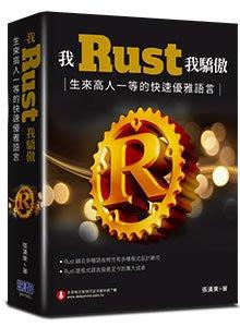 【大享】 我Rust我驕傲:生來高人一等的快速優雅語言 9789869772617 深智 DM1902 880
