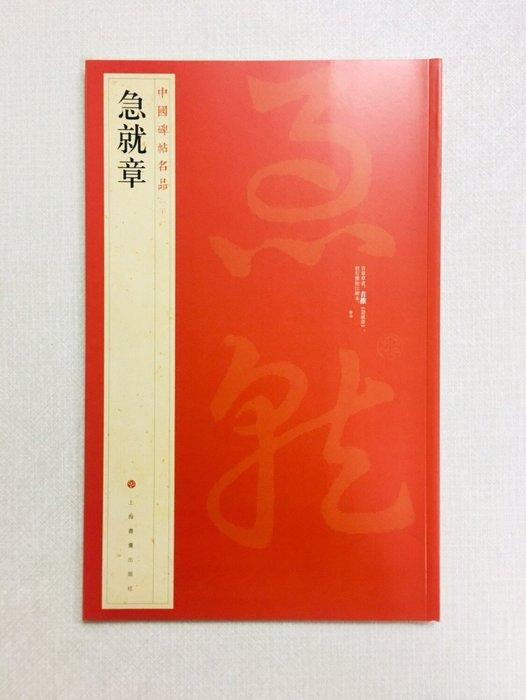 正大筆莊~『21 急就章』 中國碑帖名品系列 上海書畫出版社 (500024)