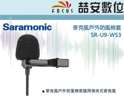 《喆安數位》SARAMONICU SR-U9-WS3 麥克風戶外防風毛套 公司貨#1