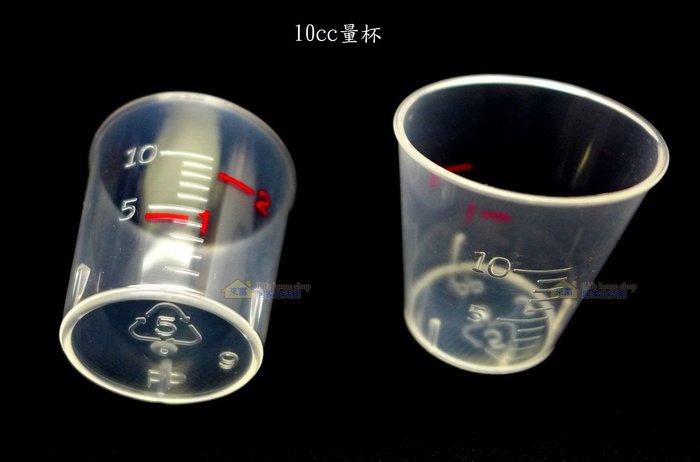 10cc小量杯(印刷數字1跟2)~特價2元【台灣製造】藥杯 餵藥 調藥 漱口水杯 發藥 醫院 診所 安養養護 看護 美安