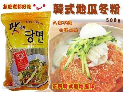 韓國進口地瓜冬粉500g裝/韓式冬粉久煮不爛低熱量 小璇