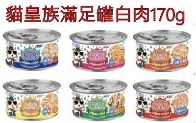 @呆呆寵物@貓皇族白肉滿足罐170G比SEED昔時大金罐更划算