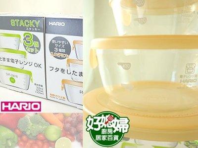 《好媳婦》HARIO玻璃王『耐熱三入/一組可微波保鮮盒 便當盒 收納盒』含0.3/0.6/1.2L~日本製