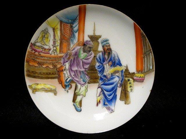 【 金王記拍寶網 】咸豐款 粉彩人物紋盤 (手繪品畫工很美) 罕見稀少  一件