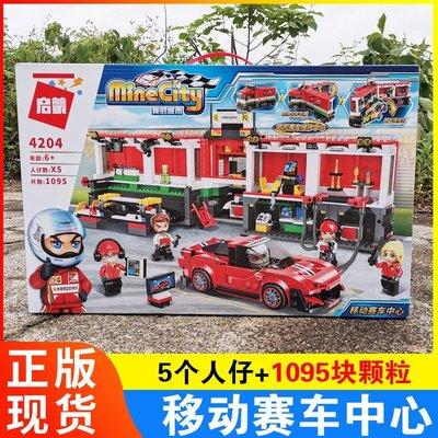 玩具世界啟蒙積木7男孩拼裝積木模型8樂高跑車4204益智玩具6城市賽車4201
