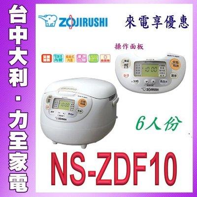 【台中大利】【ZOJIRUSHI象印電子鍋】微電腦電鍋-6人份【NS-ZDF10】先問貨