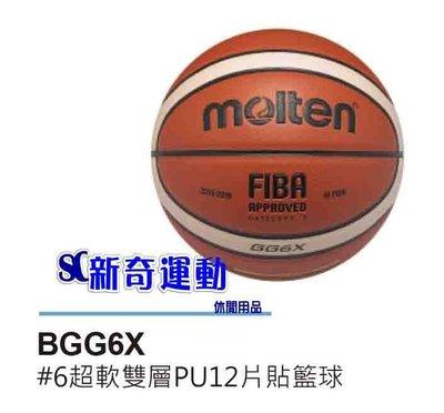 """""""新奇運動用品"""" MOLTEN BGG6X GG6X 超軟雙層PU12片貼籃球 UBA大專聯賽指定 7號籃球 室內球"""