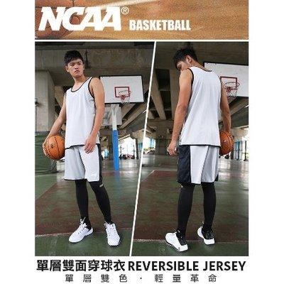塞爾提克~NCAA 男生 美國大學籃球 雙面 球衣 籃球褲 吸濕快排(灰白/黑 正反兩面穿)運動短褲 背心 有大尺碼