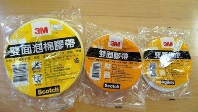 *東北五金*3M泡棉強力雙面膠各種尺寸24mm*5M 特價優惠中!