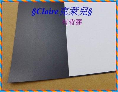 §Claire克萊兒§軟性磁鐵片(有背膠) 1mmX30cmX60cm 橡膠磁鐵/軟磁鐵/剪刀可裁切/DIY材料