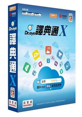 Dr.eye 譯典通 X 版【經濟5人版】(全新品,公司貨)