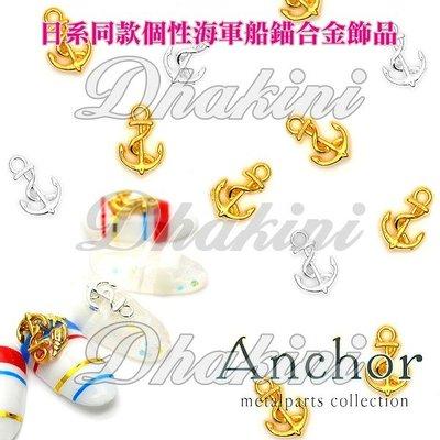 WZ系列兩顆一組~WZ050、51等二款~《日系同款個性海軍船錨合金飾品》~日本流行美甲美甲貼鑽飾品喔
