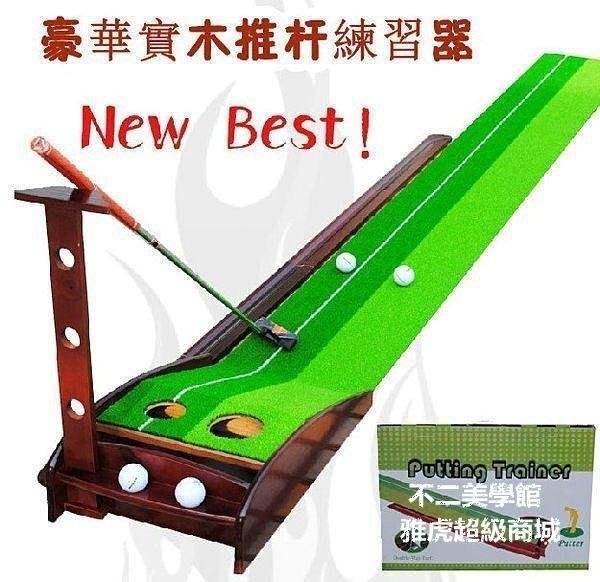 【格倫雅】^豪華版 高爾夫練習器 室內 紅木推桿練習器 帶靠背 進口草 3米27373