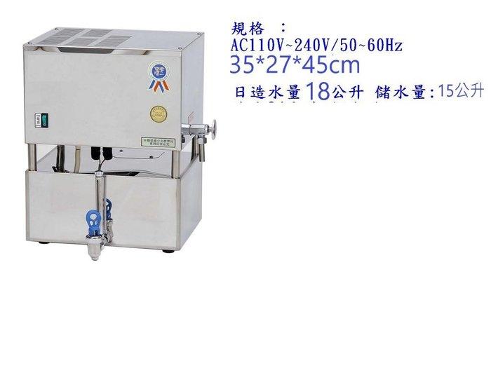 百分百台灣製造全新蒸餾水機 尺寸27*35*45cm