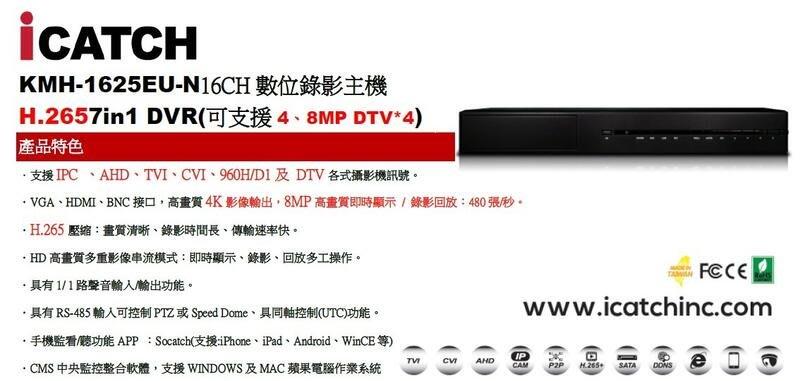 數位通訊~可取 800萬 16路 DVR KMH-1625 EU-N 雙碟 監視 錄影機ICATCH H.265