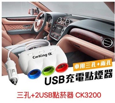 CarKing 車用開關三孔+兩孔USB 充電點煙器 CK-3200 點菸器 擴充座 一分三點煙充電孔
