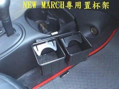 [彬工廠] NEW MARCH (K13)專用置杯架~~!(~運費另計~!!)