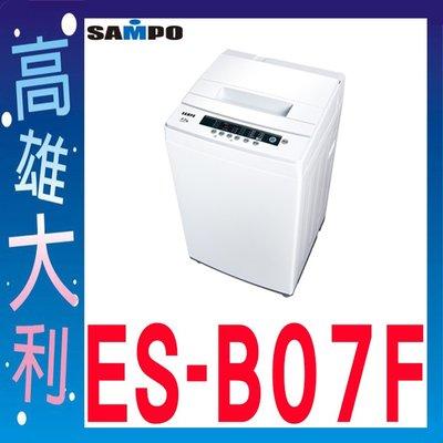 @來訊優惠@【高雄大利】SAMPO 聲寶 6.5KG 定頻直立式洗衣機 ES-B07F ~專攻冷氣搭配裝潢專業安裝
