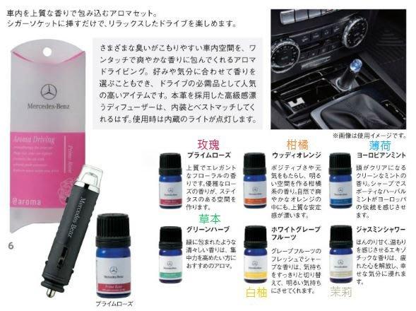 【PEACE33】日本代購。Mercedes Benz 賓士原廠電子精油器/薰香器/芳香劑 100%天然精油組。現+預