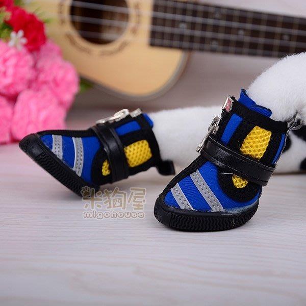 【米狗屋】潛水風反光條紋寵物鞋子-藍色˙高級牛筋鞋底防滑狗鞋