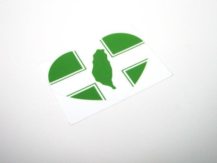 【衝浪小胖】民進黨愛心形黨旗抗UV、防水旅行箱貼紙/DDP/各國都有販賣和客製