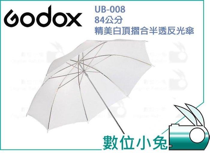 數位小兔【Godox 神牛 UB-008 84cm 白頂 摺合 半透 透射傘】公司貨 攝影傘 控光傘 柔光傘 反光傘