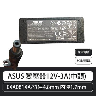 【偉斯電腦】ASUS 副廠變壓器12V-3A(中頭) 901,904,1000HAE,1000HC,1000HD