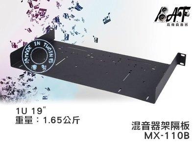高傳真音響【MX-110B 】混音器架隔板 1U 19吋