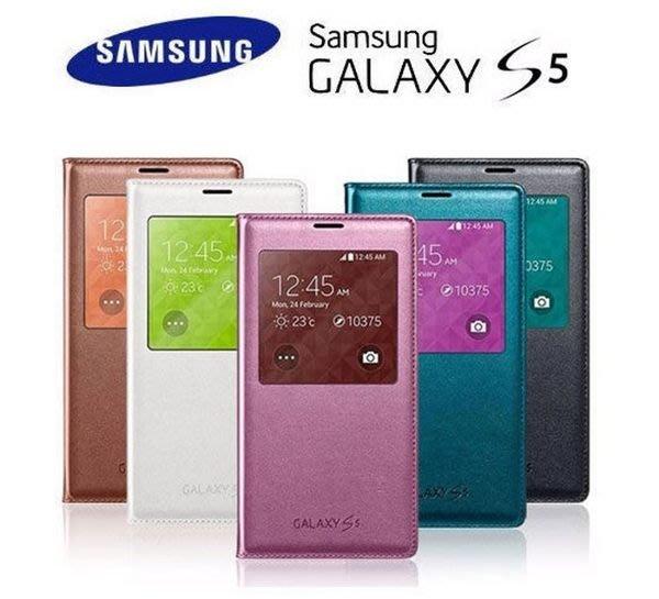 三星 Galaxy S5【原廠感應皮套 S-VIEW】Galaxy S5 I9600 G900i【東訊、三星盒裝公司貨】