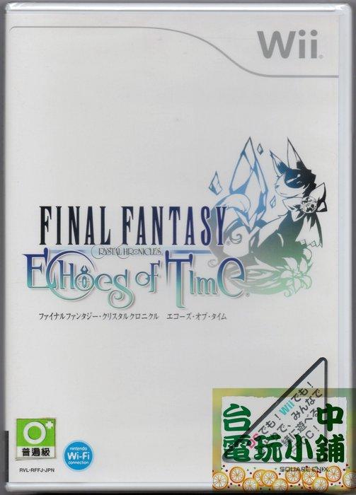 台中電玩小舖~Wii 原裝遊戲片~Final Fantasy 太空戰士 水晶編年史 時間的共鳴 贈盥洗手提包~1490