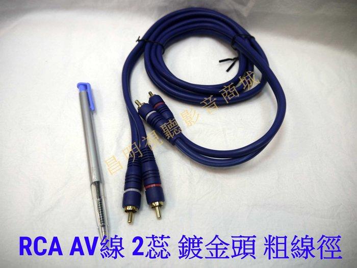 【昌明視聽】AV線 2蕊 鍍金頭 聲音隔離訊號線 RCA 梅花頭 粗線徑 長度5 英尺 可傳輸各種影音數位類比訊號線
