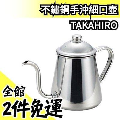 空運 日本 NAGAO TAKAHIRO 900ml 不鏽鋼 手沖 雫 點滴法 細口壺 【水貨碼頭】